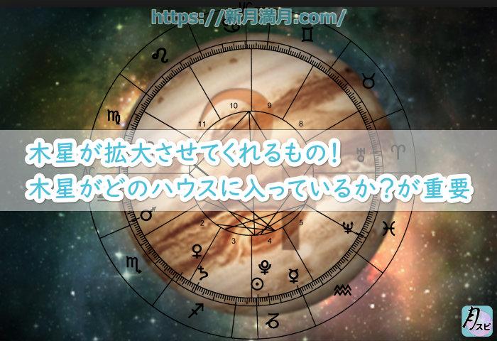 木星が拡大させてくれるもの!木星がどこのハウスに入っているのか?が重要