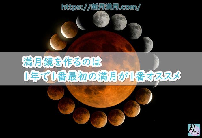 満月鏡を作るのは1年で1番最初の満月が1番オススメ