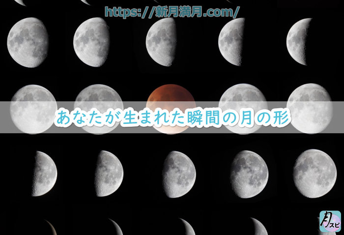 あなたが生まれた瞬間の月の形