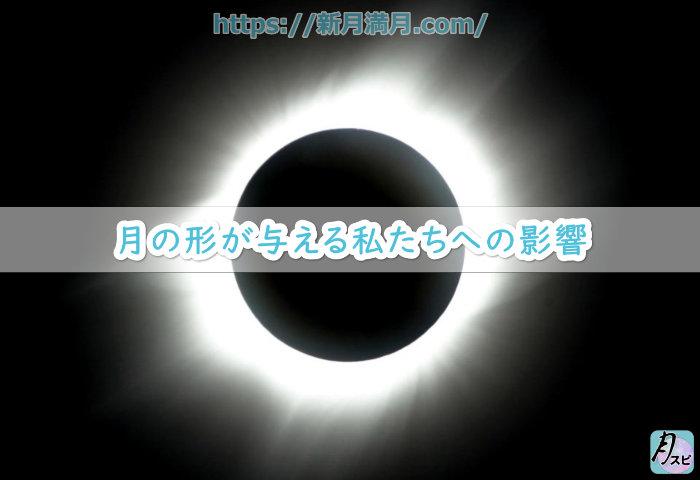 月の形が与える私たちへの影響