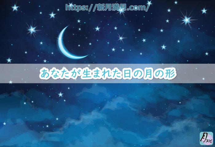 あなたが生まれた日の月の形