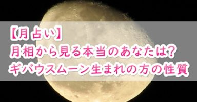 【月占い】月相から見る本当のあなたは?ギバウスムーン生まれの方の性質