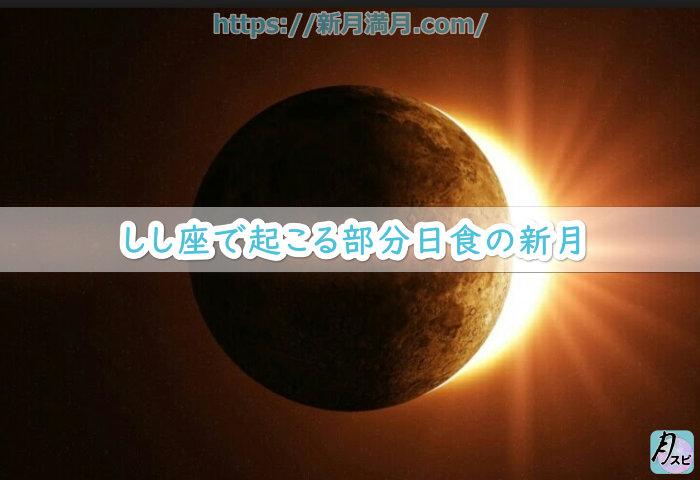 しし座で起こる部分日食の新月
