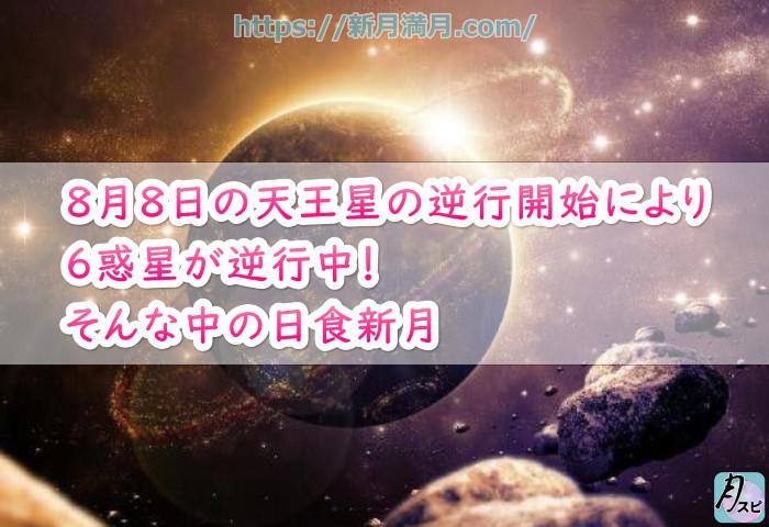 8月8日の天王星の逆行開始により6惑星が逆行中!そんな中の日食新月