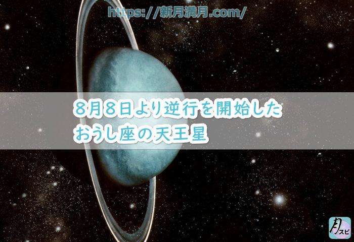 8月8日より逆行を開始したおうし座の天王星