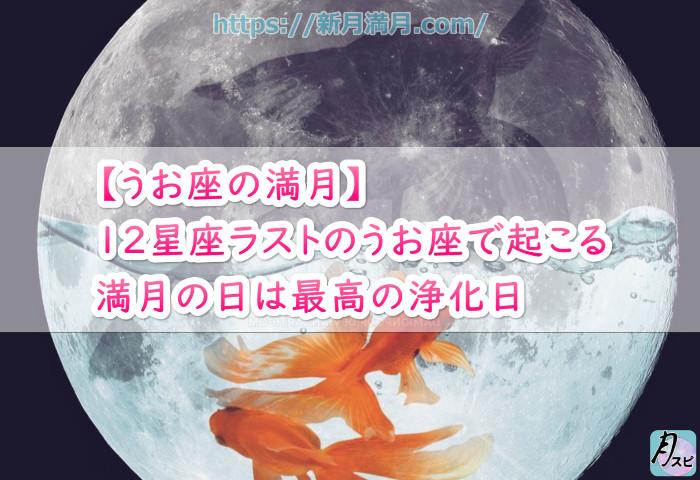 【うお座の満月】12星座ラストのうお座で起こる満月の日は最高の浄化日