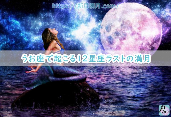 うお座で起こる12星座ラストの満月