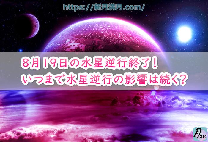 8月19日の水星逆行終了!いつまで水星逆行の影響は続く?