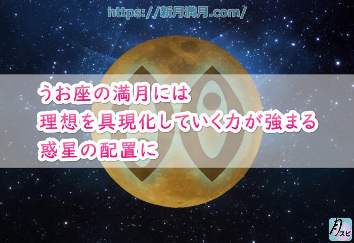 うお座の満月には理想を具現化していく力が強まる惑星の配置に