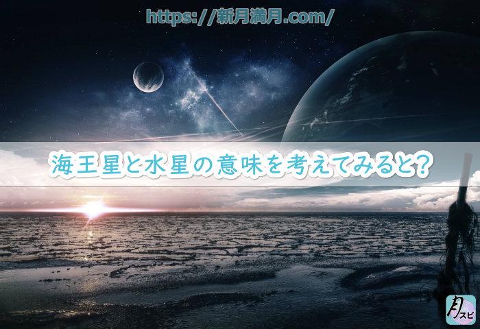 海王星と水星の意味を考えてみると?