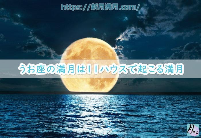 うお座の満月は11ハウスで起こる満月