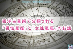 西洋占星術で分類される「男性星座」と「女性星座」のお話