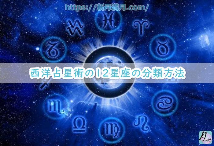 西洋占星術の12星座の分類方法