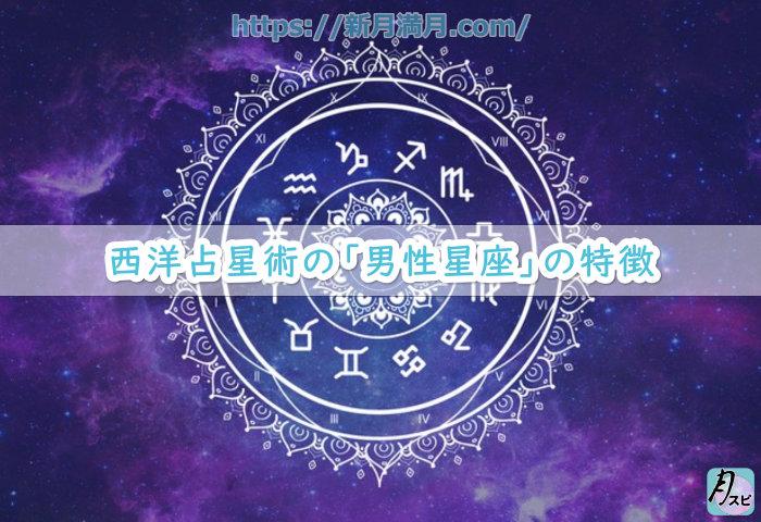 西洋占星術の「男性星座」の特徴