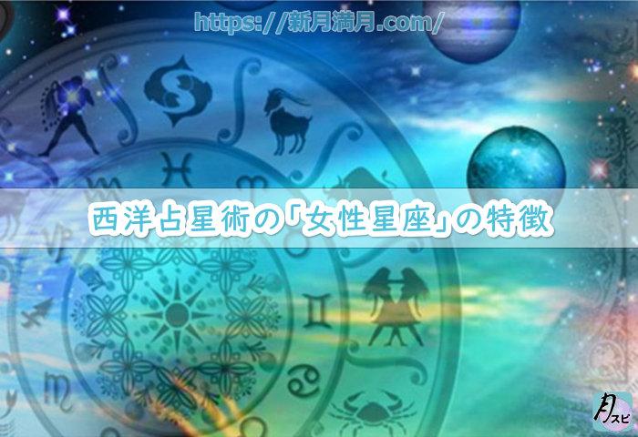 西洋占星術の「女性星座」の特徴