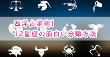 西洋占星術!12星座の面白い分類方法
