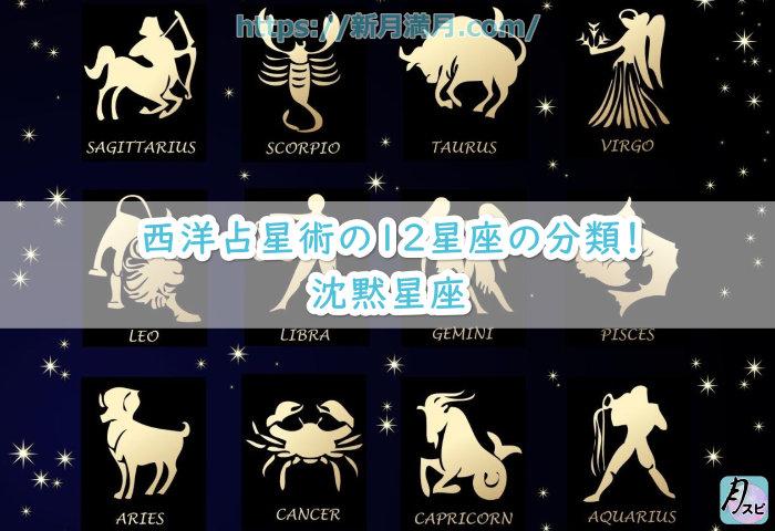 西洋占星術の12星座の分類!沈黙星座