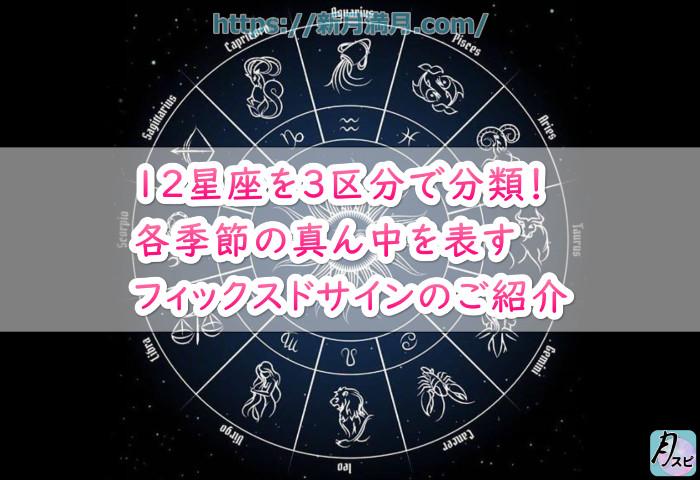 12星座を3区分で分類!各季節の真ん中を表すフィックスドサインのご紹介