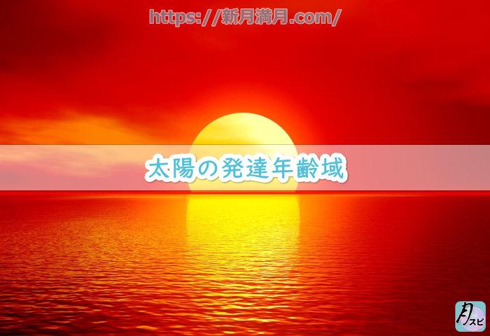 太陽の発達年齢域