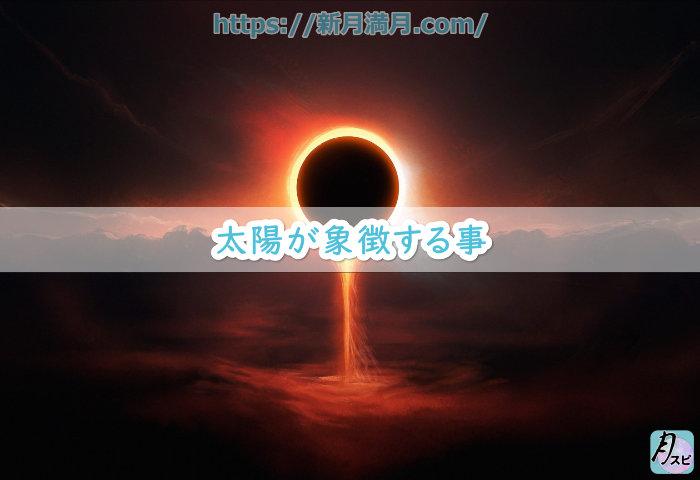 太陽が象徴する事