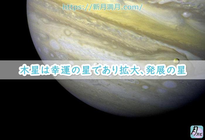 木星は幸運の星であり拡大、発展の星