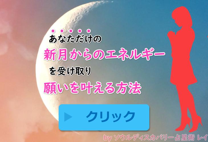 あなただけの新月のエネルギーを受け取り、願いを叶える方法はコチラ