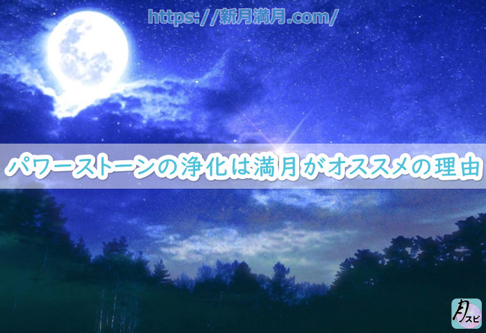 パワーストーンの浄化は満月がオススメの理由