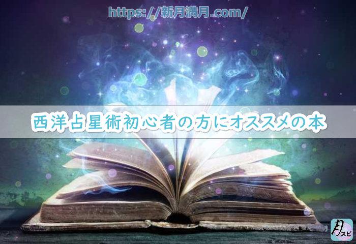 西洋占星術初心者の方にオススメの本