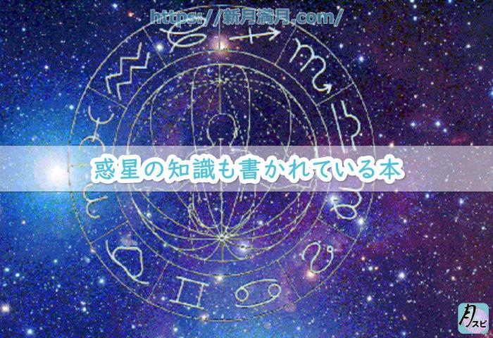 惑星の知識も書かれている本