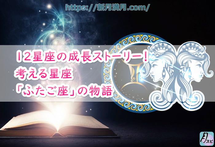 12星座の成長ストーリー!考える星座「ふたご座」のストーリー
