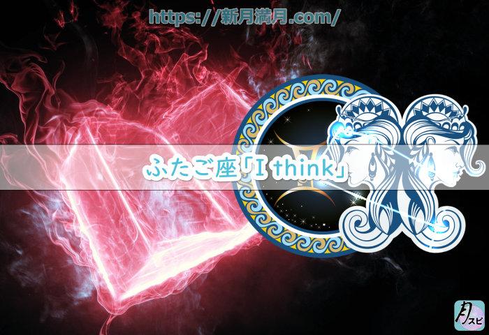 ふたご座「I think」