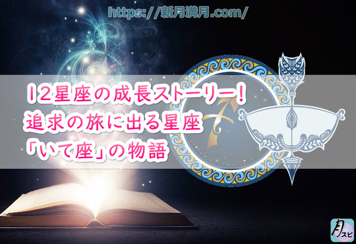 12星座の成長ストーリー!追求の旅に出る星座「いて座」のストーリー