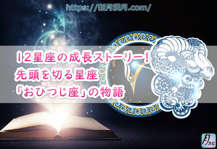 12星座の成長ストーリー!先頭を切る星座「おひつじ座」のストーリー