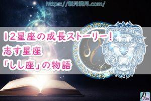 12星座の成長ストーリー!志す星座「しし座」のストーリー