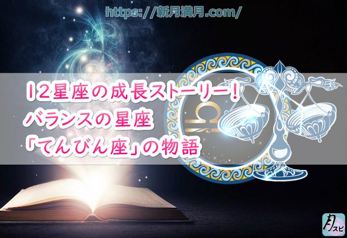 12星座の成長ストーリー!バランスの星座「てんびん座」のストーリー