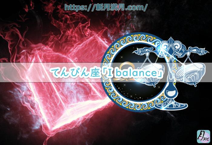 てんびん座「I balance」