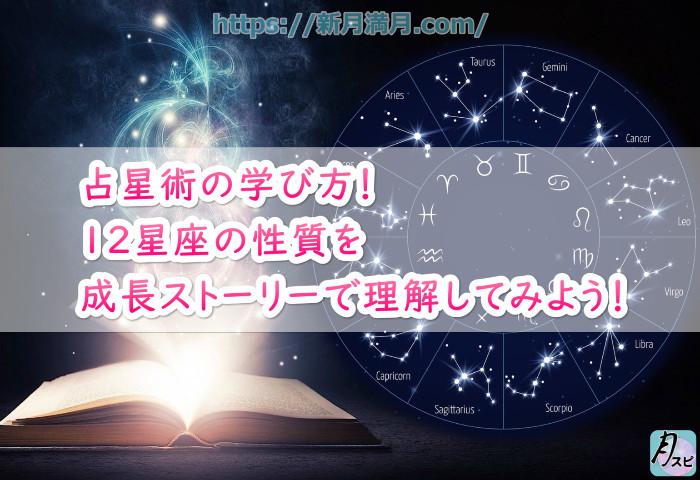 占星術の学び方!12星座の性質を成長ストーリーで理解してみよう!