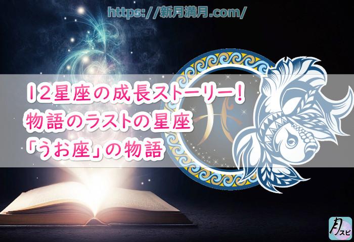 12星座の成長ストーリー!物語のラストの星座「うお座」のストーリー