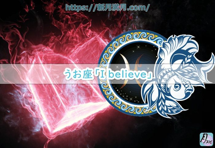 うお座「I believe」