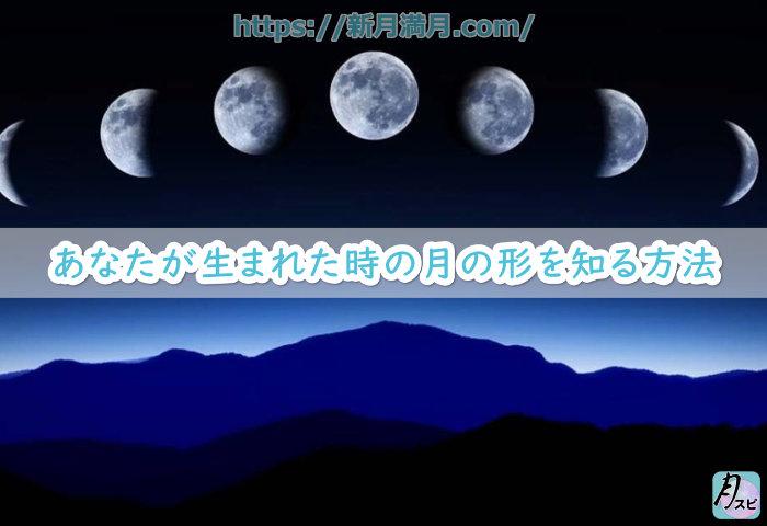 あなたが生まれた時の月の形を知る方法