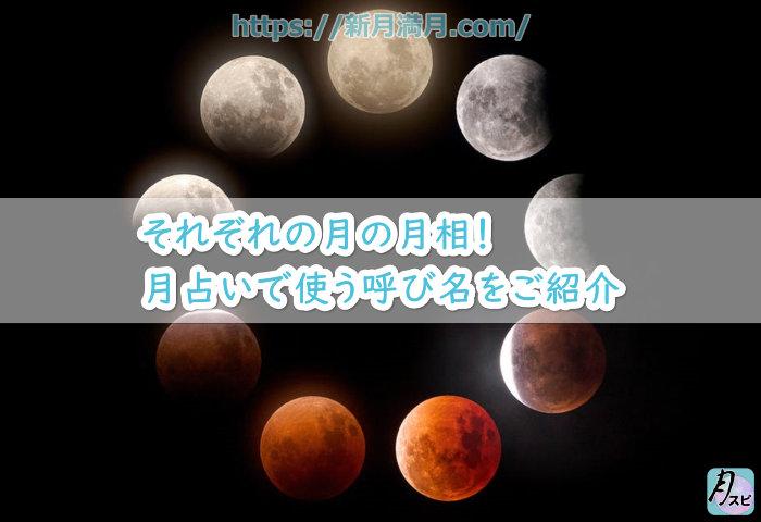 それぞれの月の月相!月占いで使う呼び名をご紹介