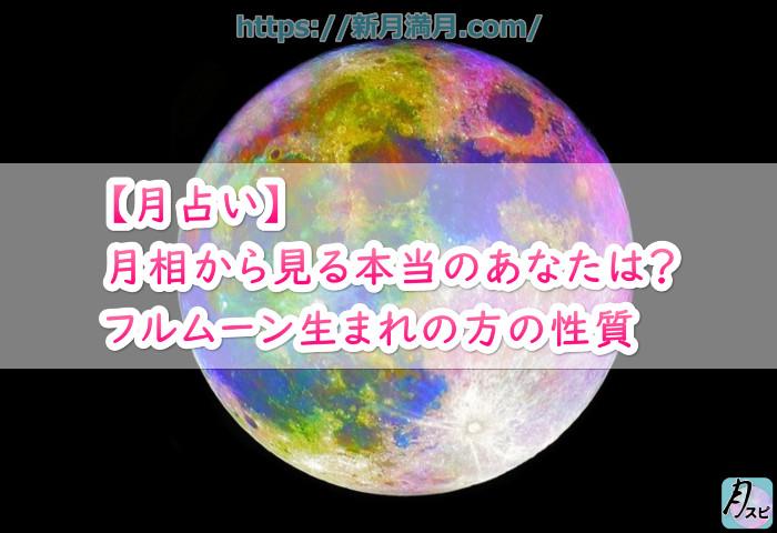 【月占い】月相から見る本当のあなたは?フルムーン生まれの方の性質