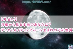 【月占い】月相から見る本当のあなたは?ディセミネイティングムーン生まれの方の性質