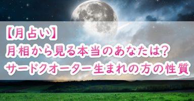 【月占い】月相から見る本当のあなたは?サードクオーター生まれの方の性質