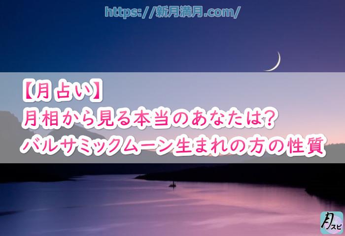 【月占い】月相から見る本当のあなたは?バルサミックムーン生まれの方の性質