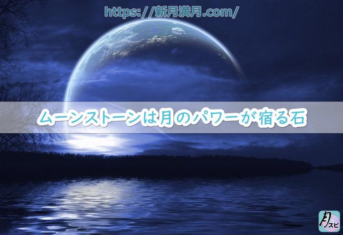 ムーンストーンは月のパワーが宿る石