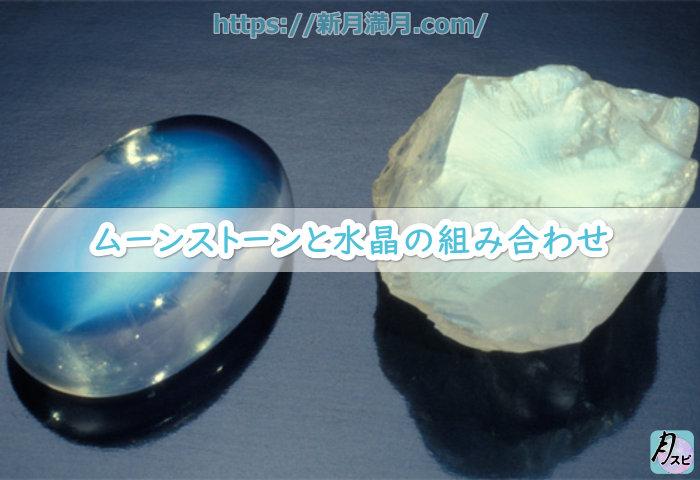ムーンストーンと水晶の組み合わせ