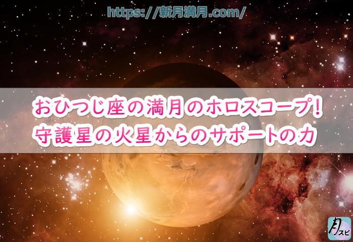 おひつじ座の満月のホロスコープ!守護星の火星からのサポートの力
