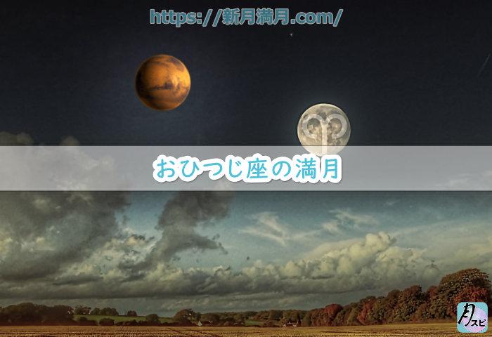 おひつじ座の満月