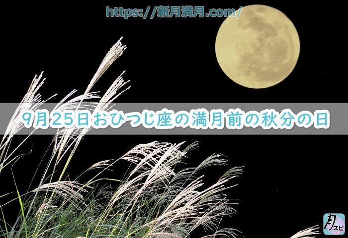 9月25日おひつじ座の満月前の秋分の日